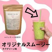 【健康食品OEM】★★オリジナルチアグリーンスムージー製造★★あなただけのオリジナルスムージー製造