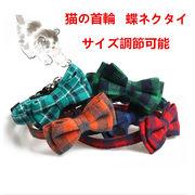 猫首輪  猫の首輪 リボン 蝶ネクタイ ねこ首輪 セーフティーバックル サイズ調節可能