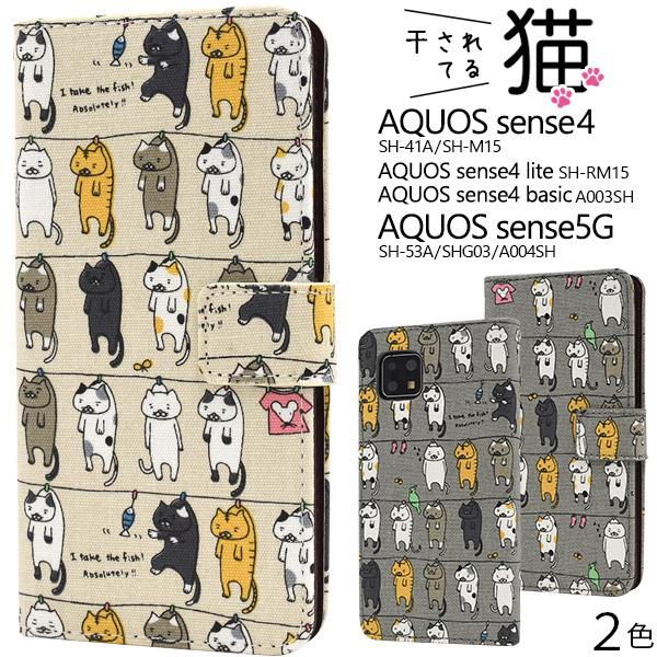 スマホケース 手帳型 AQUOS sense5G/AQUOS sense4/sense4 lite/sense4 basic用干されてる猫