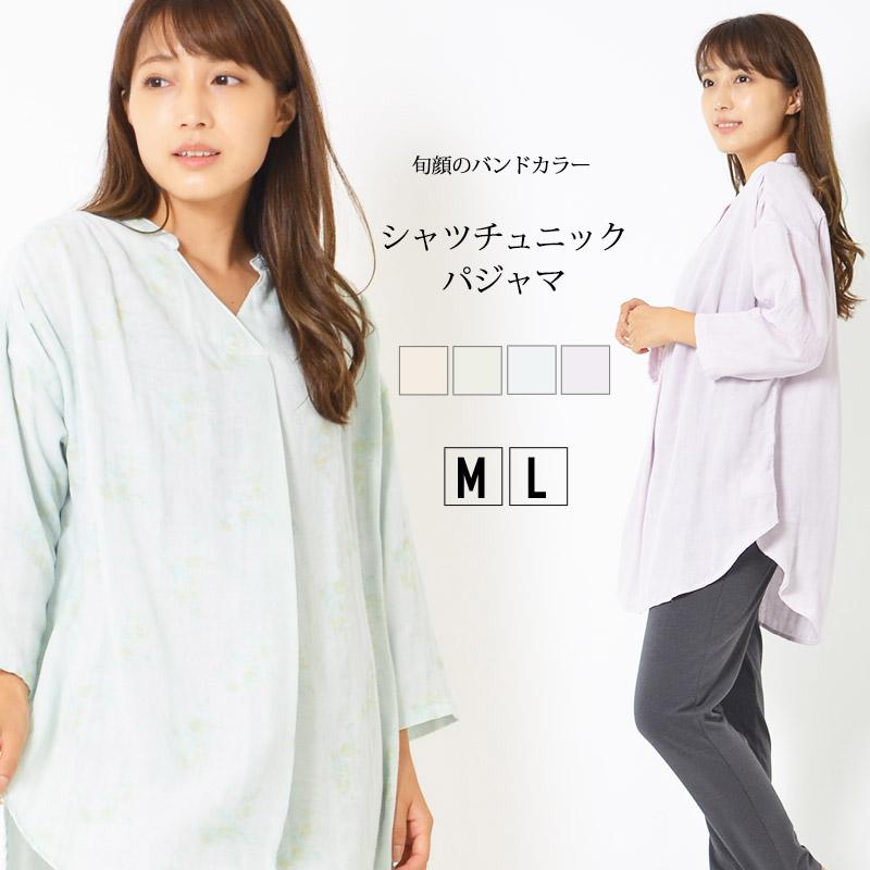 パジャマ M L レディース セットアップ 7分袖 ゆったり 綿素材 ガーゼ素材 バンドカラー チュニック丈 無地