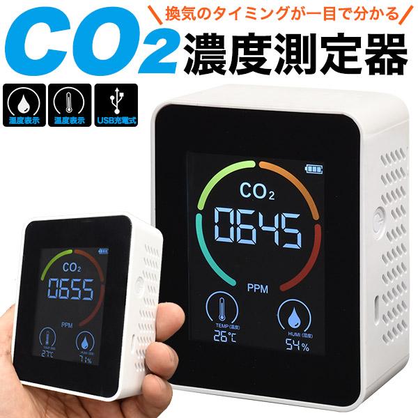 換気のタイミングが一目で分かる! 充電式CO2濃度測定器(二酸化炭素濃度計) 業務用 店舗用 家庭用