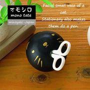 OMOSHIRO 文具立て ねこ φ7x6.5cm 美濃焼 JAPAN