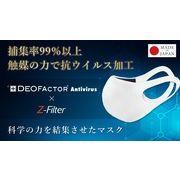 【新】東京マウスウェア 高機能 zフィルター使用 日本製