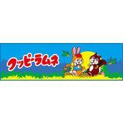 お菓子シリーズクールタオル クッピーラムネ OC-5538171KR