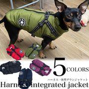 犬 ジャケット ハーネス 一体型 ダウンジャケット  ウェア ペット 服 防水 防風 小型犬 中型犬 防寒