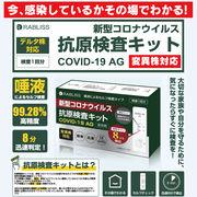 値下げ 即納 その場でわかる! 新型コロナウイルス抗原検査キット KO264