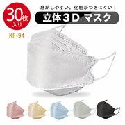 《検査済》値下げ 酸素缶プレゼント 即納可能 kf94 マスク 4層フィルター 高性能 立体3Dマスク 不織布