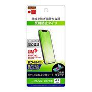 iPhone 13/13 Pro フィルム指紋反射防止抗ウイルス