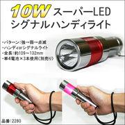 10W 3パターン スーパーLED シグナルライト/ハンディライト (懐中電灯) 2280【K-116】