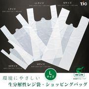 【PLAポリ乳酸レジ袋】生分解性ポリ袋 Lサイズ(東日本30号/西日本40号50枚入り)業務用 バイオ由来