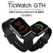 TicWatch GTH スマートウォッチ 【日本正規販売店】  1.55インチディスプレイ  1年保証