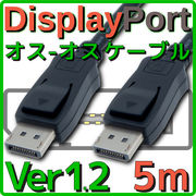DisplayPortケーブル バルク 5.0m Ver1.2