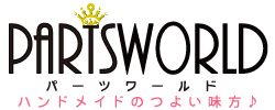 partsworld(パーツワールド)