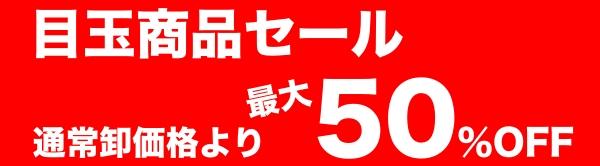 最大50%OFF!3月9日まで、目玉商品セール