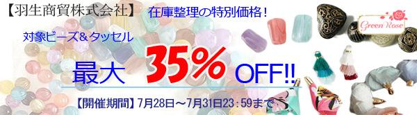 【羽生商貿】期間限定!対象ビーズ&タッセル最大35%OFF!!