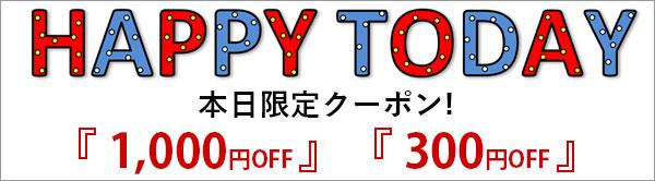 本日限定!『1000円割引クーポン』配布中!何回でも使えます!