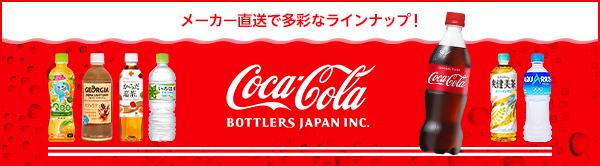 メーカー直送コカ・コーラ特集