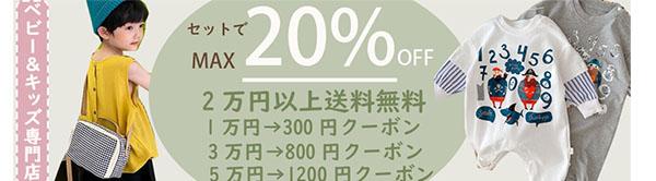 ☆彡全品15%OFF・さらに1200円クーボン付き☆彡