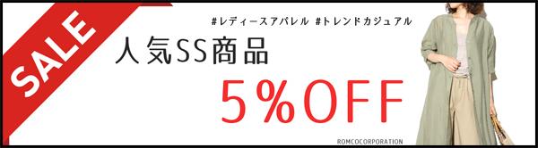 ★人気SS商品セール開催中!★