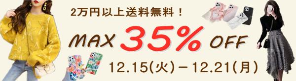 ●割引クーポンもあり●品数が豊富●MAX 35%OFF●