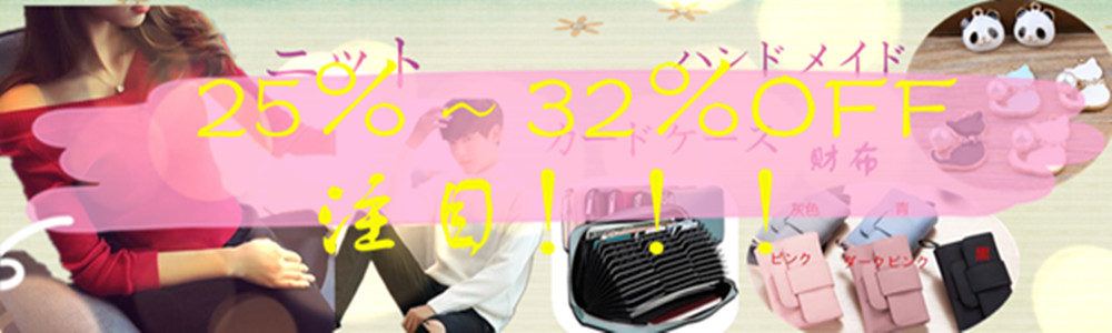 5日間限定セール★ニット32%OFF、財布/カードケース28%OFF、ハンドメイド素材25%OFF★