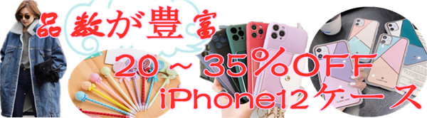 iPhoneケース35%OFF大口割引&クーポン配布中&新作持続更新中!