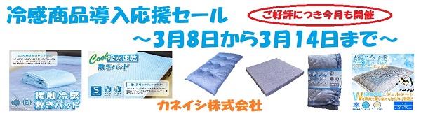 冷感商品導入応援セール~3月8日から3月14日まで~