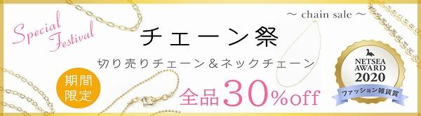全品30%off!!!★チェーン祭★30%offでゲット!!★期間限定★