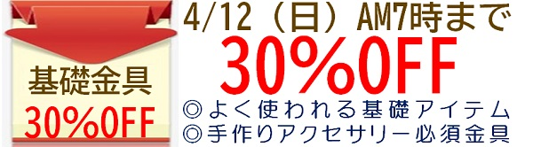 基礎金具(一部) 30%OFF