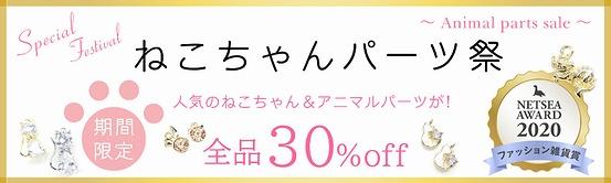 全品30%off!!!★ねこちゃんパーツ祭★30%offでゲット!!★17日正午まで!!★