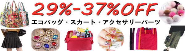 秋冬新作スカート☆★最大36%OFF中★☆エコバッグ☆★DIY素材