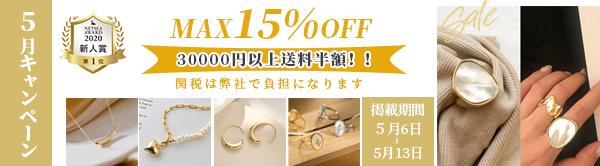 もうすぐ5月キャンペーン MAX15%OFF!& 30000円以上送料半額!