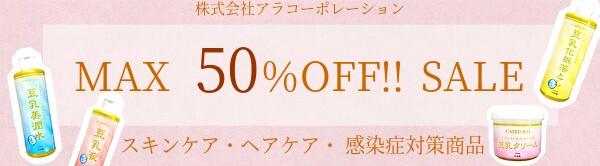 スキンケア・・ヘアケア・感染症対策商品☆★「MAX50%OFF SALE」開催中☆★