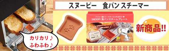 ◆◇新商品!スヌーピー食パンスチーマー!◆◇ふわふわ♪カリカリ♪おいしい食パンを手軽に!