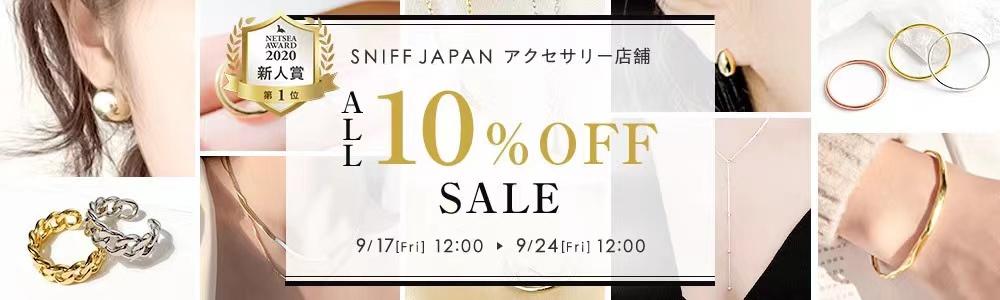 SNIFF JAPAN S925アクセサリー店舗 9月キャンペーン 全品10%OFF!30000円以上送料半額!