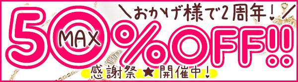 【最大50%オフ!】お蔭さまで2周年!全品30%オフ!大感謝祭開催!!!
