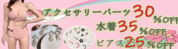 4日間特別セール★MAX35%OFF
