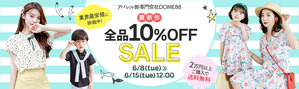 大人気 オリジナル 韓国風 全商品10%OFF