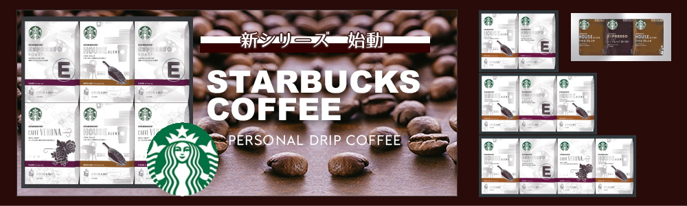 スターバックスコーヒー 新シリーズ取り扱い開始