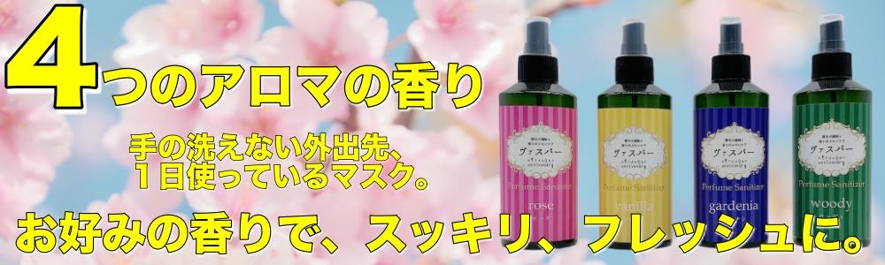 【大好評で継続・クーポン】春の新商品、4つのアロマから選べる除菌!