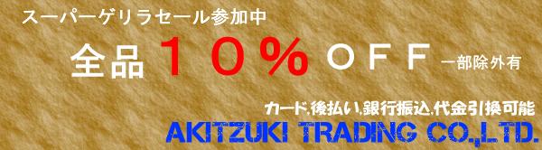 全商品10%OFFスーパーゲリラセール!インテリア雑貨!
