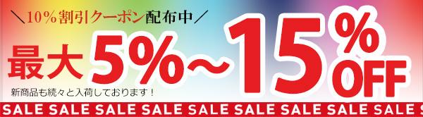 【ストーンクラブ】\最大15%割引/キャンペーン(6/12~6/30)