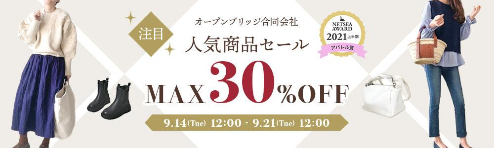 大注目★オープンブリッジ 「秋冬人気商品セール」全品MAX30%OFF開催中!クーポンも併用可能!