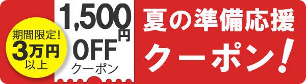 ★KGMarket★夏の準備応援クーポン!期間限定!30000円以上ご注文で1500円OFFクーポン★