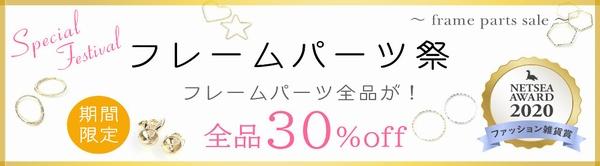 全品30%off!!!★フレームパーツ祭★30%offでゲット!!★期間限定★