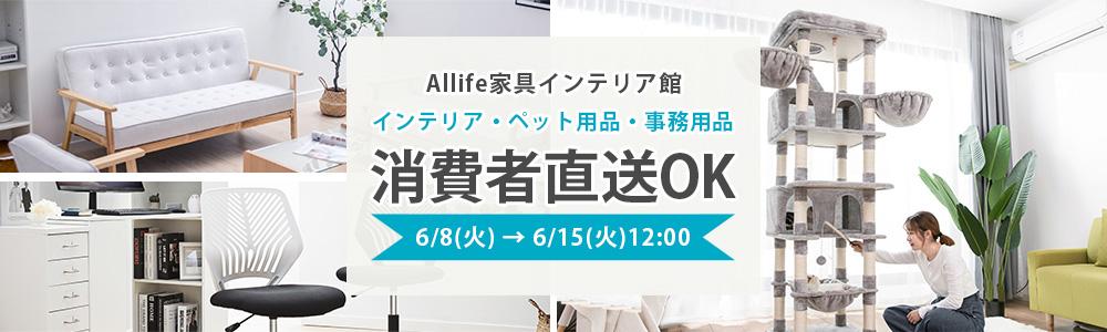 ネッシー大恐竜祭りx全品10%OFF!初回購入で1000円OFF!
