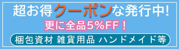 資材新店舗開業!超お得クーポン掲載中!更に全品5%OFF!