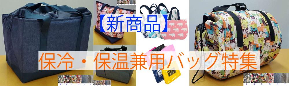 【レジ袋】保冷にも保温にも使えるバッグ!【有料化に備えて】