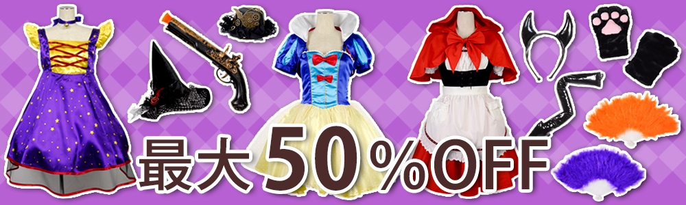 ハロウィンセール開催中 コスチューム衣装、雑貨、アクセサリーなど商品がたくさん!