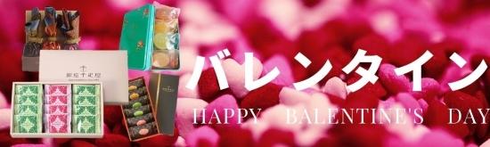 バレンタインおすすめ商品